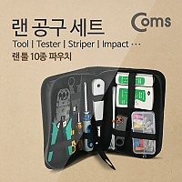 Coms 랜 공구세트 (Tool/Tester/Striper/Impact)