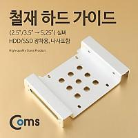 Coms 하드 가이드 철재(2.5/3.5  to  5.25) 실버, 2.5/3.5 HDD/SSD 장착용, 나사포함