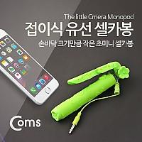 Coms 접이식 유선 셀카봉(초미니형) 13~70cm, Green