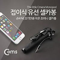 Coms 접이식 유선 셀카봉(초미니형) 13~70cm, Black