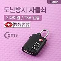 Coms 도난방지 자물쇠(TSA), 3-dial / Black