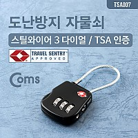 Coms 도난방지 자물쇠(TSA), 와이어 Lock / 3-dial