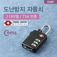 Coms 도난방지 자물쇠(TSA), 3-dial