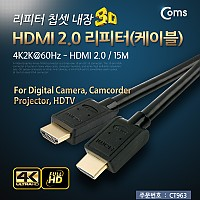 Coms HDMI 리피터 15M (4K2K@60Hz) 리피터 칩셋 내장 (HDMI 2.0)