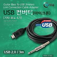 Coms USB 컨버터(마이크폰) 기타 모노 6.5