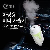 Coms 차량용 가습기, 시가전원 50ml(2시간 사용)