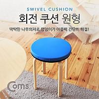Coms 회전 쿠션 원형, 사이즈 40cm (두께 5cm)