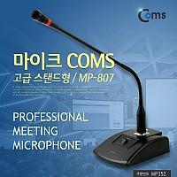 Coms 마이크 Coms(MP-807), 고급 스탠드형
