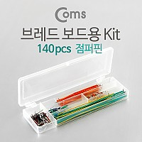 Coms 브레드보드용 Kit, 140ea