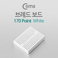 Coms 브레드보드(170 Point), White