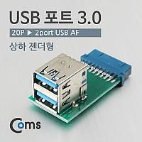 Coms USB 포트 3.0 (20P -> 2port USB) 상하젠더형