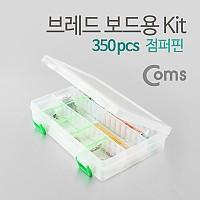 Coms 브레드보드용 Kit, 350ea
