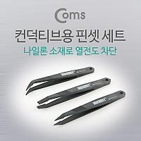 Coms 핀셋 3in1 (컨덕티브용), SMT , JM-T11