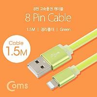 Coms 8핀 케이블 1.5M/Green, 정리홀더