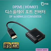 Coms 디스플레이 포트 컨버터 DP(M)/HDMI(F)