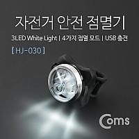 Coms 자전거 안전 점멸기(HJ-030), White Light, USB 충전