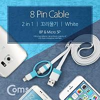 Coms 8핀 케이블(2 in 1) 꼬리물기/White Micro 5P/8P