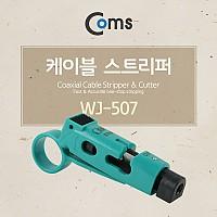 Coms 스트리퍼(WJ-507) RJ59/6