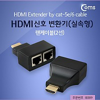 Coms HDMI 리피터(RJ45 2선)