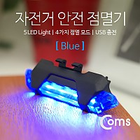 Coms 자전거 LED 안전 점멸기, USB 충전, Blue