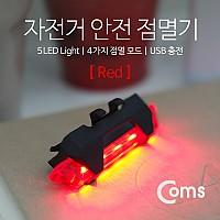 Coms 자전거 LED 안전 점멸기, USB 충전, Red