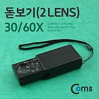 Coms 돋보기(2 Lens) 30/60X, 위폐감지 기능