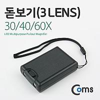 Coms 돋보기(3 Lens) 30/40/60X, 위폐감지 기능