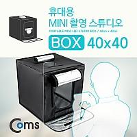 Coms 휴대용 미니 촬영스튜디오 Box(소) / LED 996 Lux / 40 x 40cm