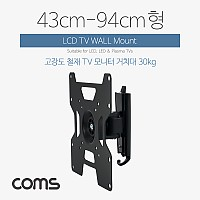 Coms LCD TV 모니터 거치대 / 43~94cm형 / 최대하중-30kg (회전)