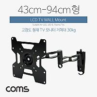 Coms LCD 모니터 거치대 / 43-94cm형 / 최대하중-30kg (삼관절형)