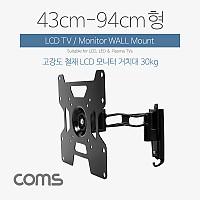 Coms LCD 모니터 거치대 / 43-94cm형 / 최대하중-30kg (이관절형)