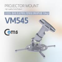 Coms 프로젝터 거치대 천장거치 / 최대하중-10kg / Black 컬러