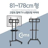 Coms TV 스탠드형 이동식 거치대 / 최대하중 68kg