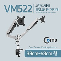 Coms 듀얼 모니터 거치대 / 회전 삼관절 ARM형, 1개당 최대하중 8kg