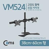 Coms 듀얼 모니터 거치대 (자유배치형) / 일관절형, 1개당 최대하중 5kg