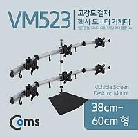 Coms 헥사 모니터 거치대 (자유배치형) / 회전 삼관절형 (6대), 1개당 최대하중 8kg