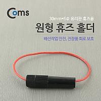 Coms 휴즈 연결선 / 30mm x 6Ø(유리관 휴즈)