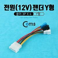 Coms 전원(12V) 젠더 Y형, 쿨러 3P*4
