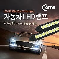 Coms 차량용 데이라이트(DRL), LED 26cm / White Light
