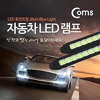 Coms 차량용 데이라이트(DRL), LED 26cm / Blue Light