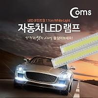 Coms 차량용 데이라이트(DRL), White LED 17cm, 2X6W