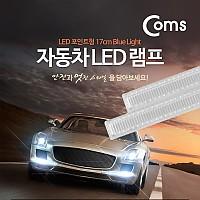 Coms 차량용 데이라이트(DRL), Blue LED 17cm, 2X6W