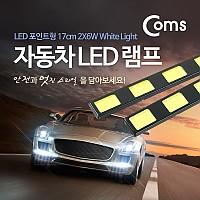 Coms 차량용 데이라이트(DRL), White LED, 17cm