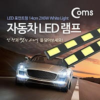 Coms 차량용 데이라이트((DRL), White LED, 14cm