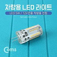 Coms 차량용 LED 라이트