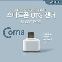 Coms 스마트폰 OTG 젠더-Micro M/USB F, Short