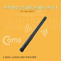 Coms RP-SMA 안테나(2.5dBi), 11cm - 실내용/무지향성