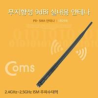 Coms RP-SMA 안테나(9dBi), 38cm - 실내용/무지향성