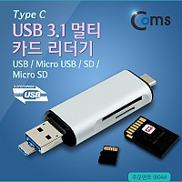 Coms USB 3.1 멀티 카드리더기(Type C), USB/Micro USB/SD/Micro SD