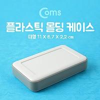 Coms 케이스 - 플라스틱 몰딩/띠형 11.0*6.7*2.2cm